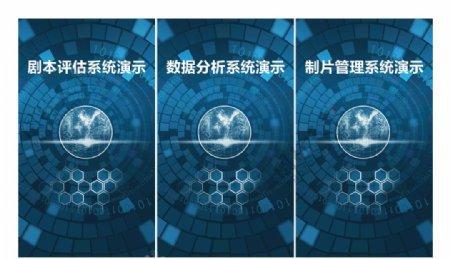 系统演示科技宣传