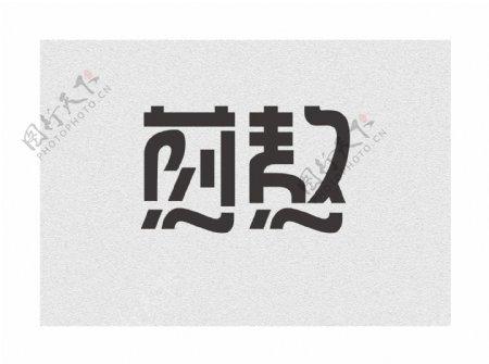 字体设计欣赏9