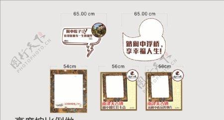 拍照框异型KT板