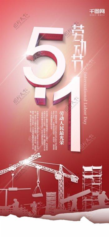 建筑工人五一劳动节节日手机海报