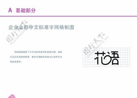VI设计花店中文标志网格制图