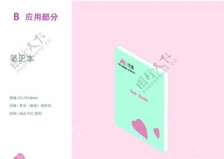 VI设计花店应用部分笔记本