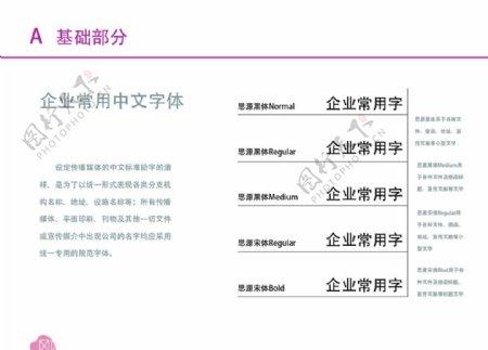 VI设计花店常用中文字体
