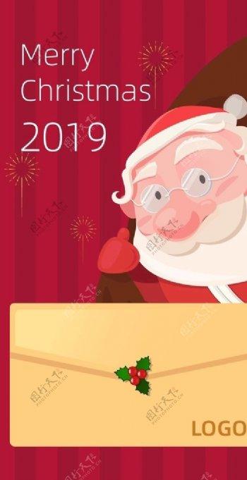 节日圣诞的一封信