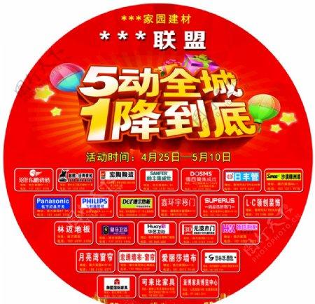 店内圆形五一活动广告各厂家品牌