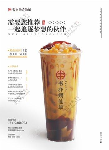 烧仙草奶茶饮料海报宣传单