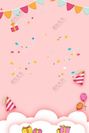 生日快乐H5背景贺卡海报