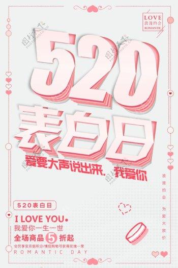 粉色小清新浪漫520表白日海报