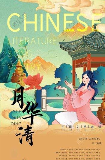 中国文化宋词祈祷的少女南瓜黄色