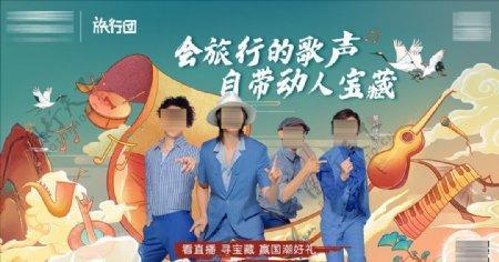 乐队演唱会直播海报