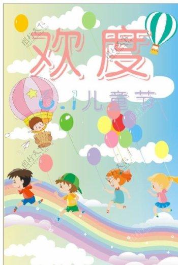 欢庆6.1儿童节