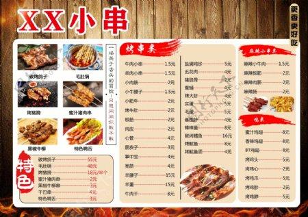 烤串双面菜单