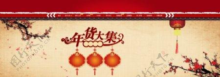 红色年货淘宝界面设计背景