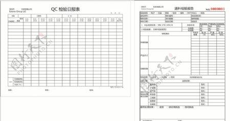 QC检测日报表