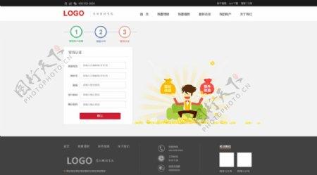 web网页注册界面设计