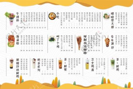 饮品菜单菜单小吃菜单牛排