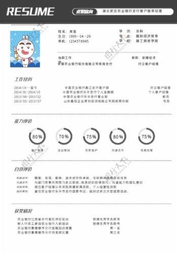 湖北武汉农业银行支行客户服务经