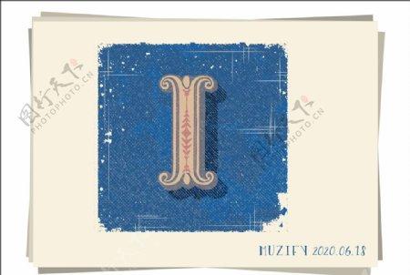I复古字母设计