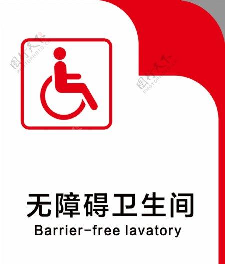 无障碍卫生间门牌红底