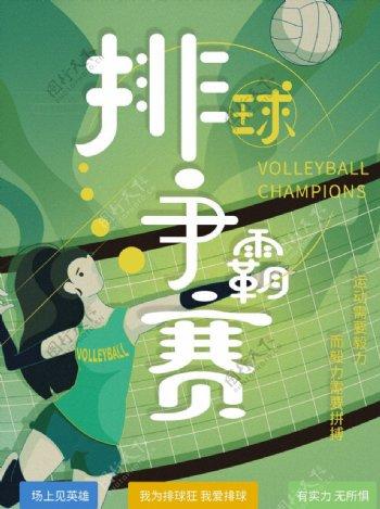 排球争霸赛海报插画