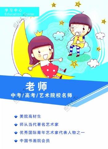 简介老师简介海报儿童画艺术蓝色