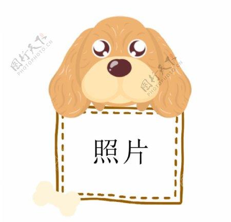 小狗牌照框