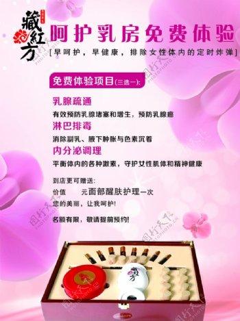 女性乳房护理