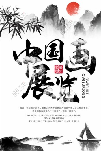 中国画展览