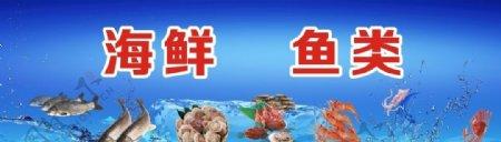 海鲜鱼类宣传广告