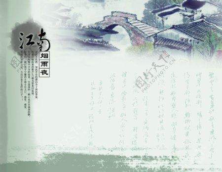 江南水墨画