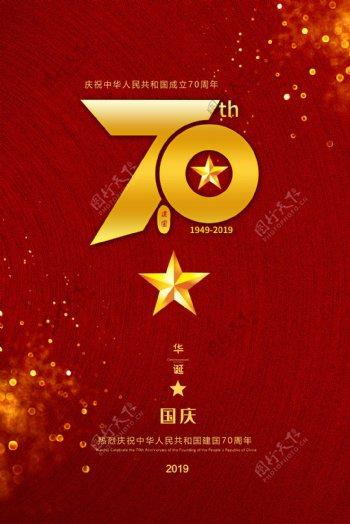 红色简约国庆节建国70周年海报