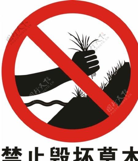 禁止毁坏草木矢量图