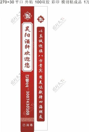 筷子套双胶纸