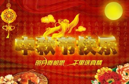 中秋节快乐火热气氛宣传海报