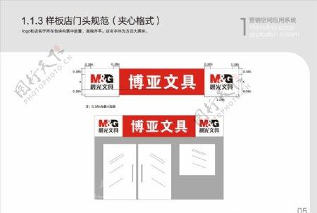 晨光文具VIS营销系统应用