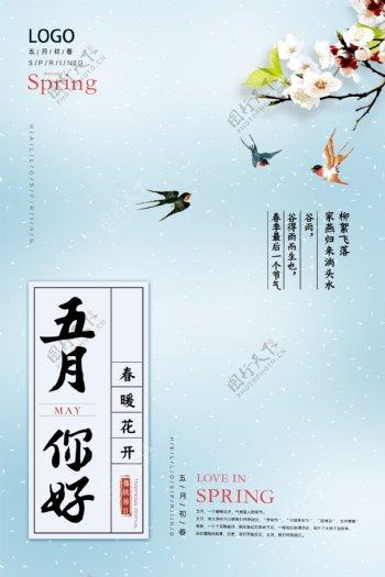 清爽中式五月你好海报