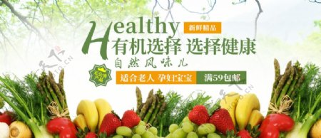 有机选择果蔬健康