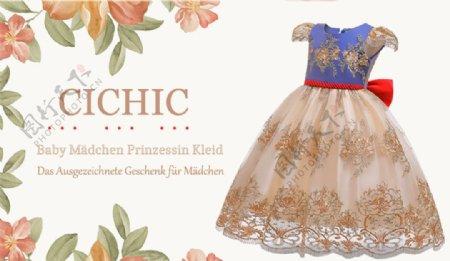 女童公主裙促销海报