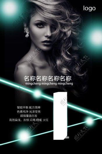 发型模特海报