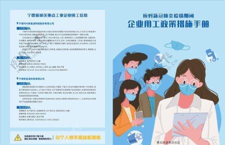 新型冠状病毒肺炎折页