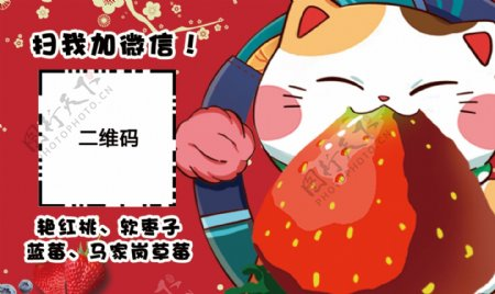 卡通草莓二维码贴纸卡片