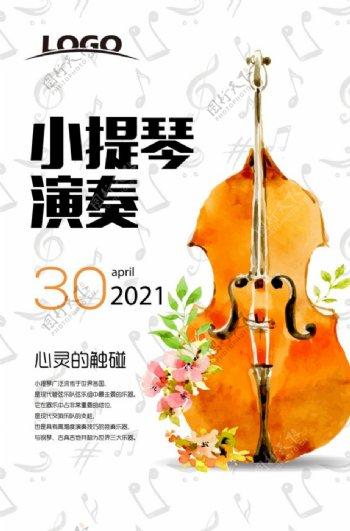 清新水彩小提琴演奏海报