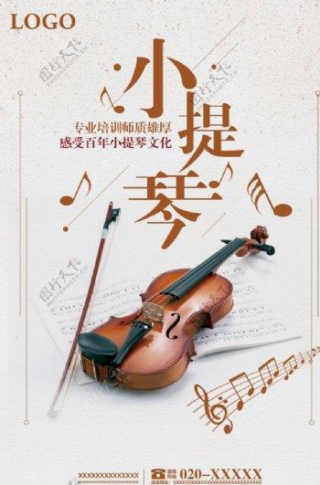 小提琴艺术海报