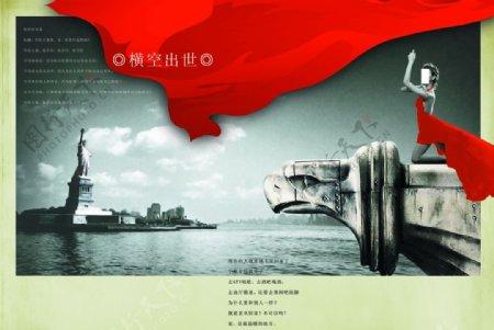 中国风大气红绸城市文案宣传海报
