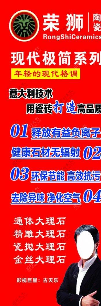 荣狮陶瓷海报
