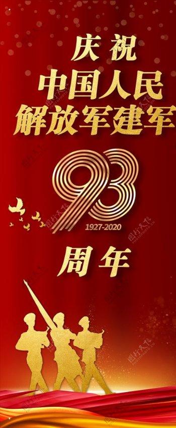 解放93周年