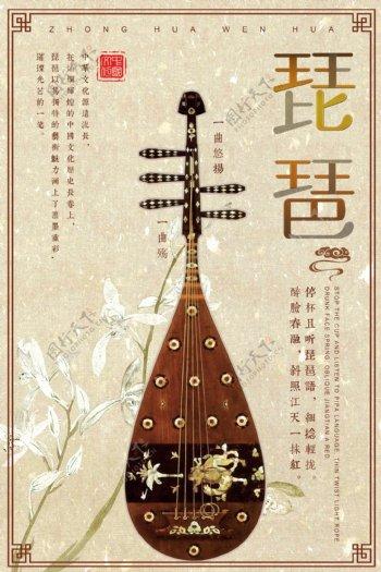 简约中国风琵琶宣传海报