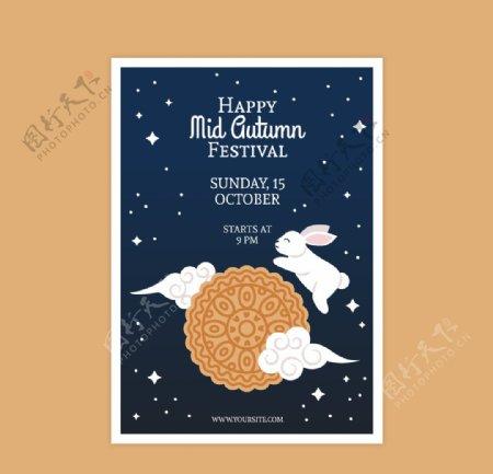 中秋节快乐月饼海报
