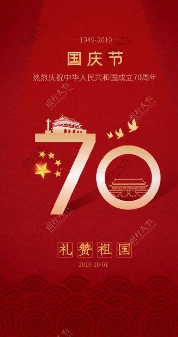 70周年庆国庆节
