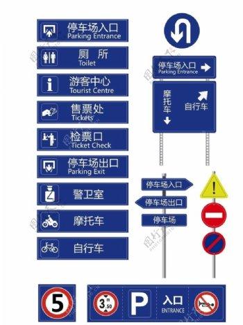 多款深蓝停车场公共标示指示牌